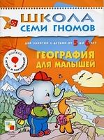 География для малышей. Для занятий с детьми от 5 до 6 лет