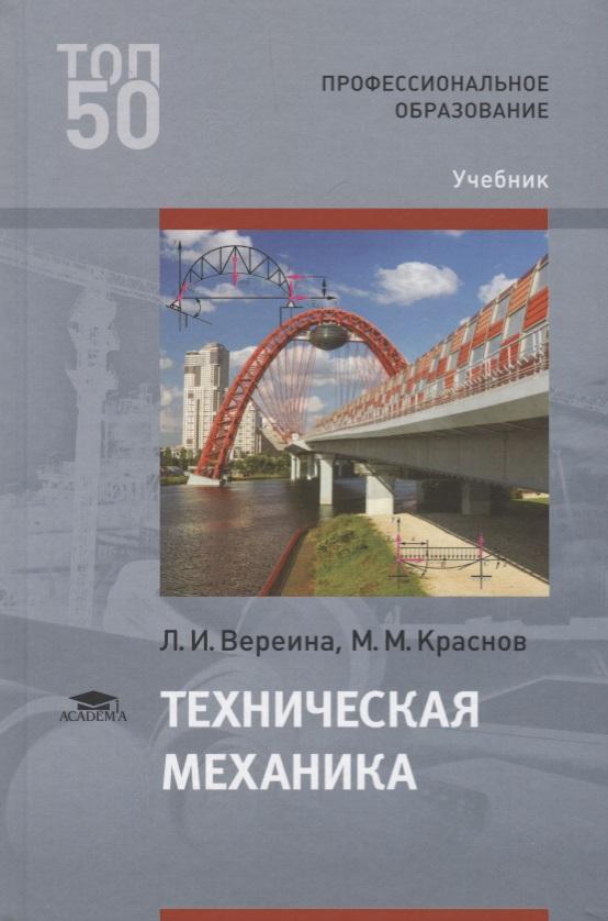 Вереина Л., Краснов М. Техническая механика. Учебник