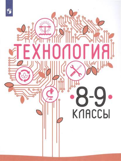 Технология. 8-9 классы. Учебное пособие для общеобразовательных организаций