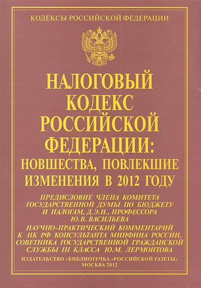 Налоговый кодекс Российской Федерации: новшества, повлекшие изменения в 2012 году. Научно-практический комментарий. Вып. III-IV