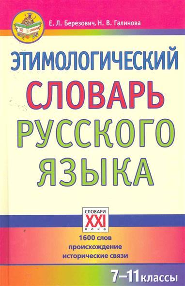 Этимологический словарь рус. яз.
