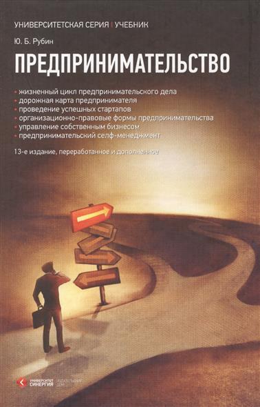 Рубин Ю. Предпринимательство. 13-е издание, переработанное и дополненное