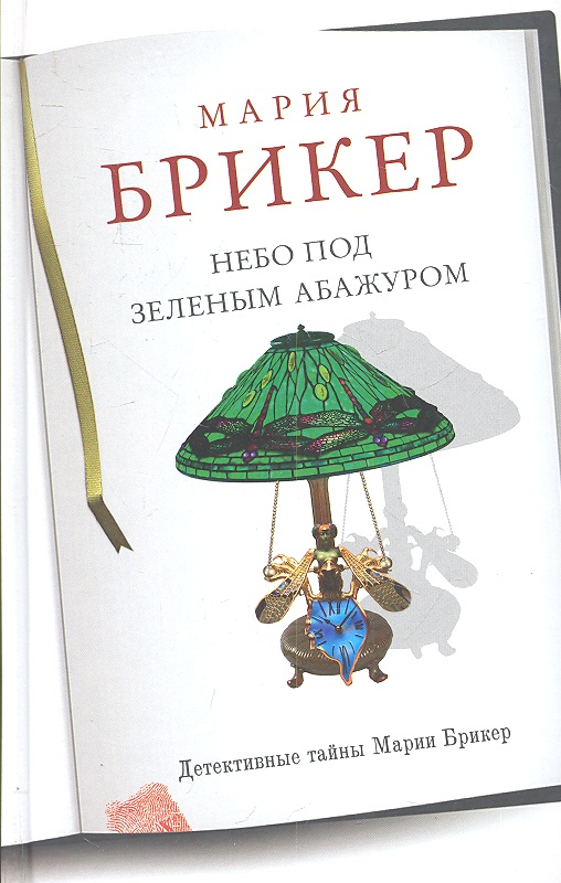 Брикер М. Небо под зеленым абажуром мария брикер винтаж