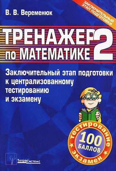 Тренажер по математике 2 Заключит. этап подг. к центр. тест. и экз. 2009