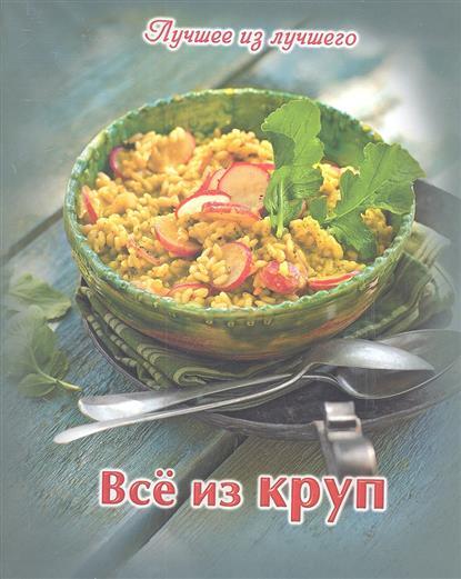 Руфанова Е. (сост.) Все из круп руфанова е сост фаршированные овощи