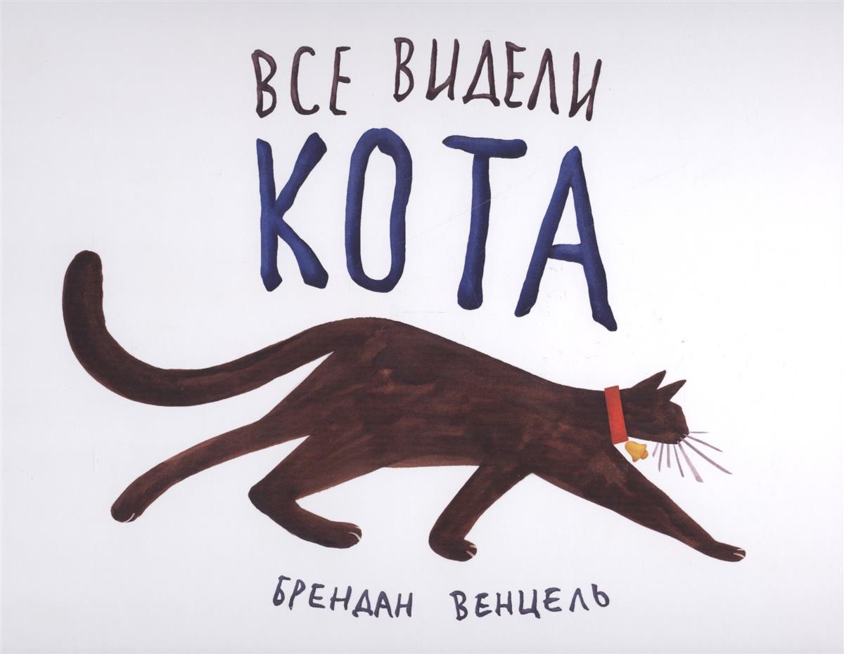 Венцель Б. Все видели кота