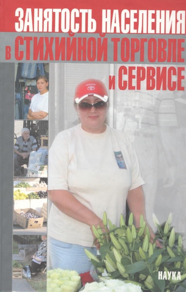 Занятость населения в стихийной торговле и сервисе