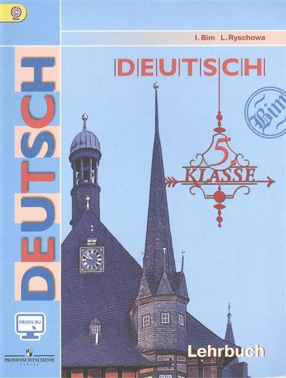 Немецкий язык. 5 класс. Учебник для общеобразовательных организаций