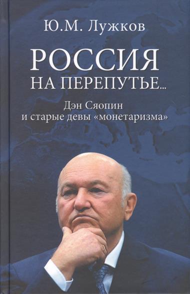 Россия на перепутье… Дэн Сяопин и старые девы