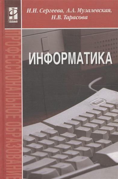 Информатика Сергеева