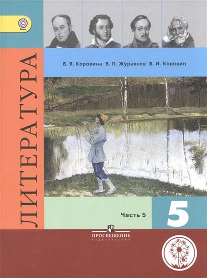 Литература. 5 класс. Учебник для общеобразовательных организаций. В пяти частях. Часть 5. Учебник для детей с нарушением зрения