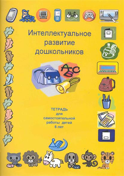 Интеллект. развитие дошкольников Тетрадь для самост. работы детей 6 л