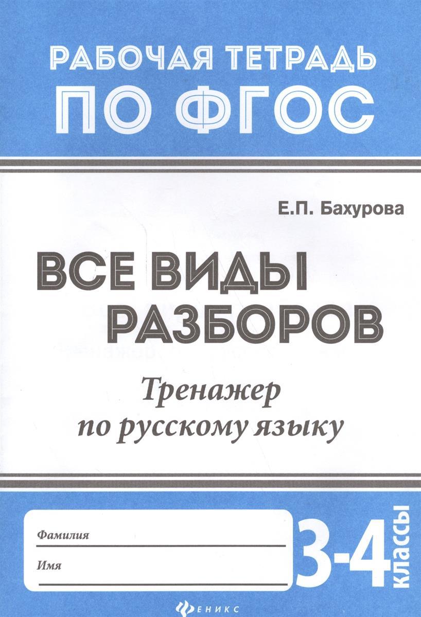 Все виды разборов. Тренажер по русскому языку. 3-4 классы