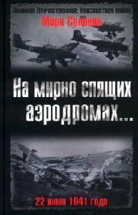 На мирно спящих аэродромах 22 июня 1941 года
