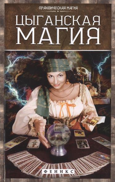 Дикмар Я. Цыганская магия