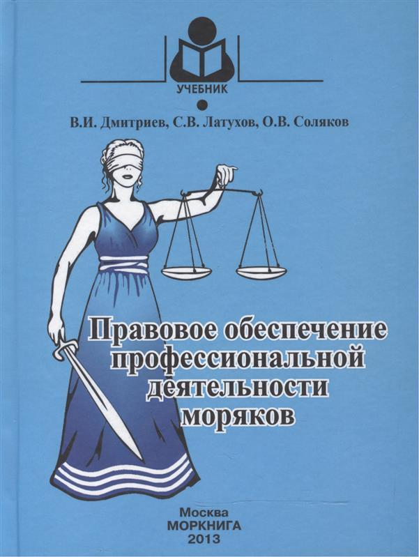 Правовое обеспечение профессиональной деятельности моряков. Учебник