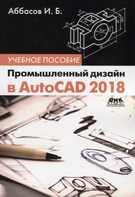 Аббасов И. Промышленный дизайн в AutoCAD 2018. Учебное пособие плавки tyr tyr ty003emtdb60