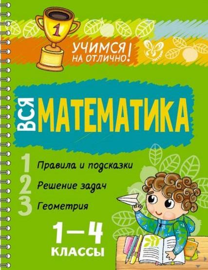 Крутецкая В. Вся математика. 1-4 классы крутецкая в математика сложение и вычитание 2 4 классы