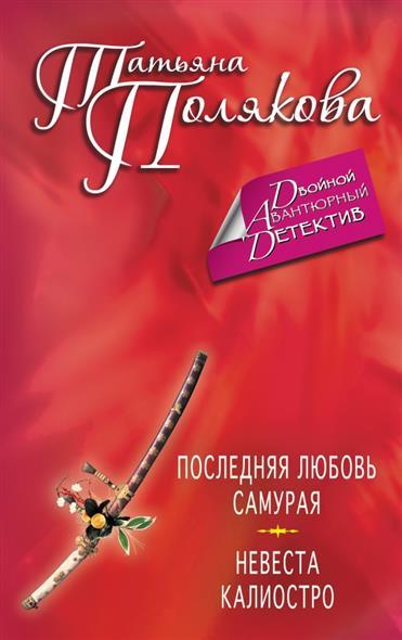 Полякова Т. Последняя любовь самурая. Невеста Калиостро excook ls 4619