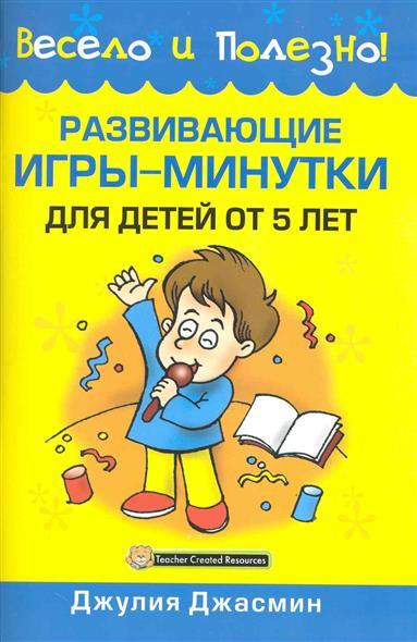 Джасмин Дж. Развивающие игры-минутки для детей от 5 л. отсутствует блюда минутки