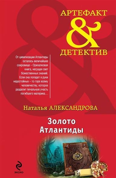 Александрова Н. Золото Атлантиды александрова н гоните ваши денежки isbn 9785040898084