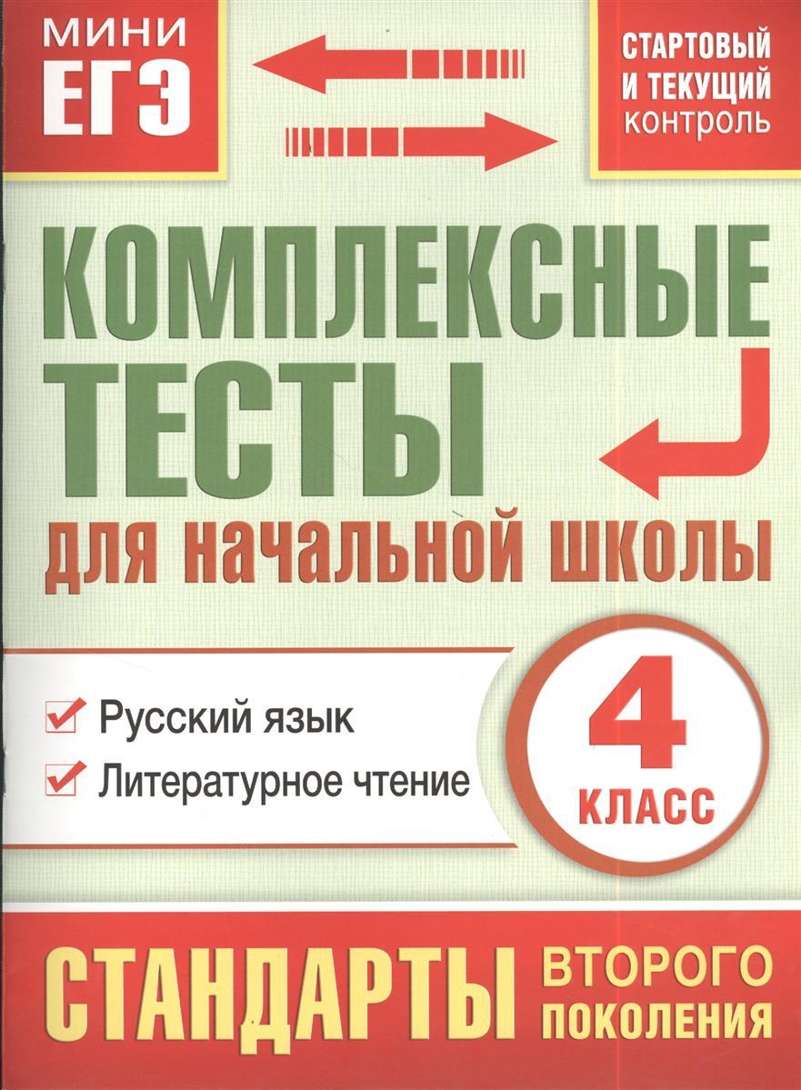Танько М. (авт.-сост.) Комплексные тесты для начальной школы. Русский язык, литературное чтение (стартовый и текущий контроль). 4 класс