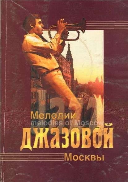 Чугунов Ю. Мелодии джазовой Москвы