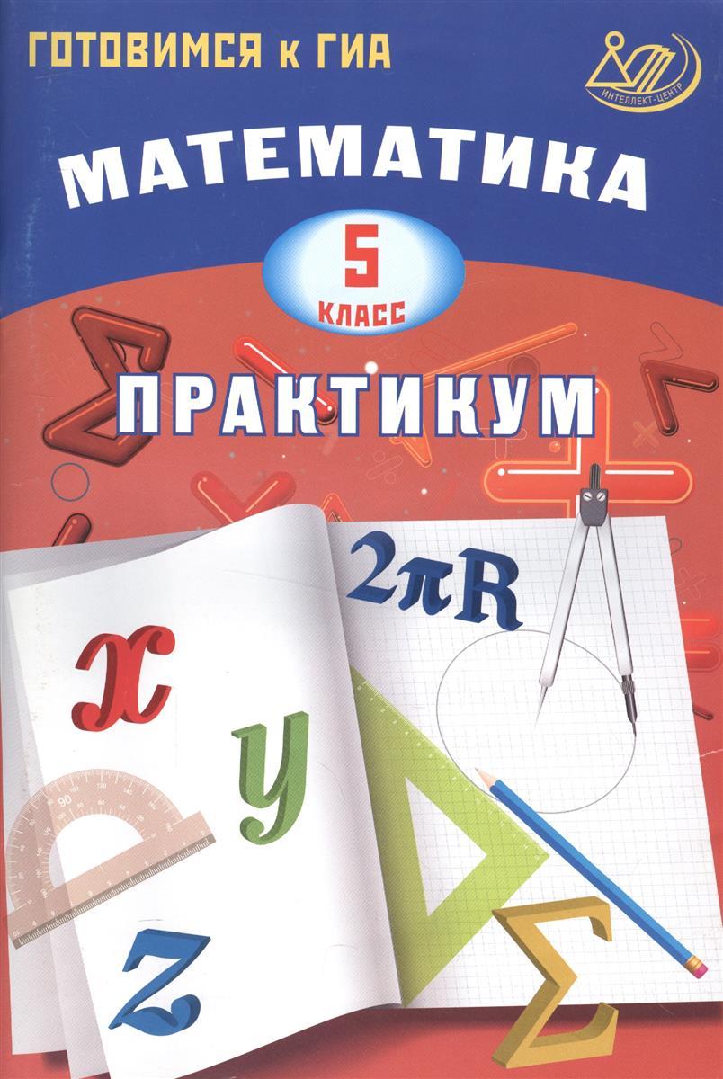 Математика. 5 класс. Практикум. Готовимся к ГИА