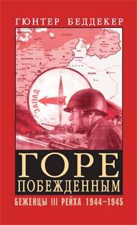 Горе побежденным Беженцы 3 Рейха 1944-1945гг