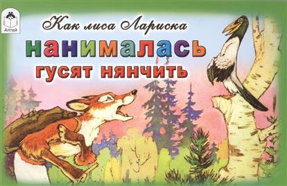 Грибачев Н. Как лиса Лариска нанималась гусят нянчить