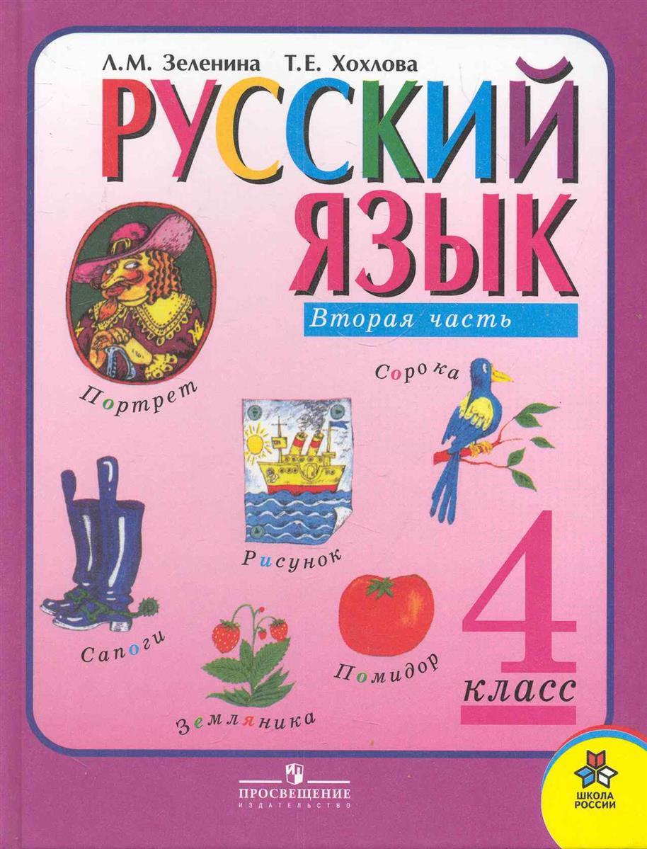 Зеленина Л. Русский язык 4 кл. ч.2 Учебник учебники дрофа русский язык 3кл учебник ч 1 ритм