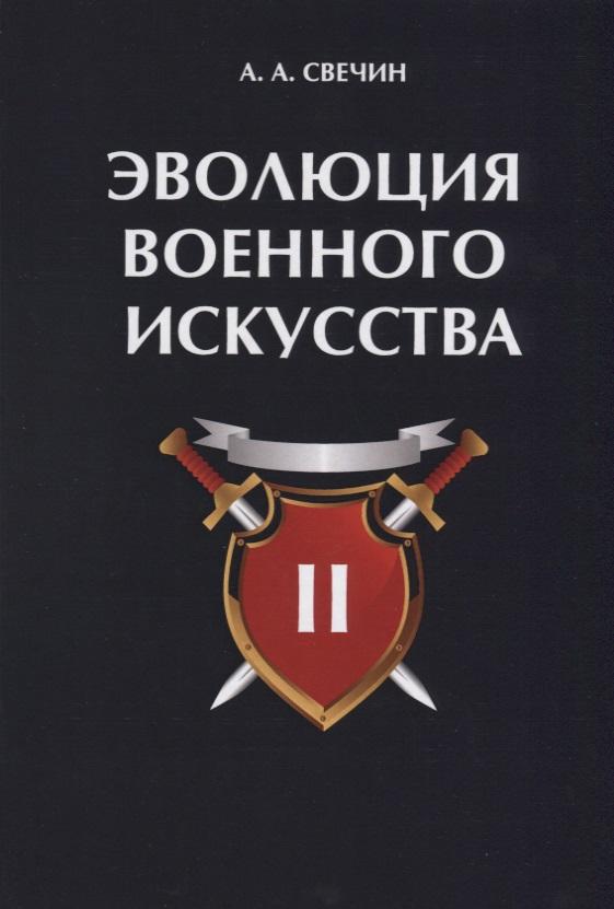 Свечин А. Эволюция военного искусства. Том II
