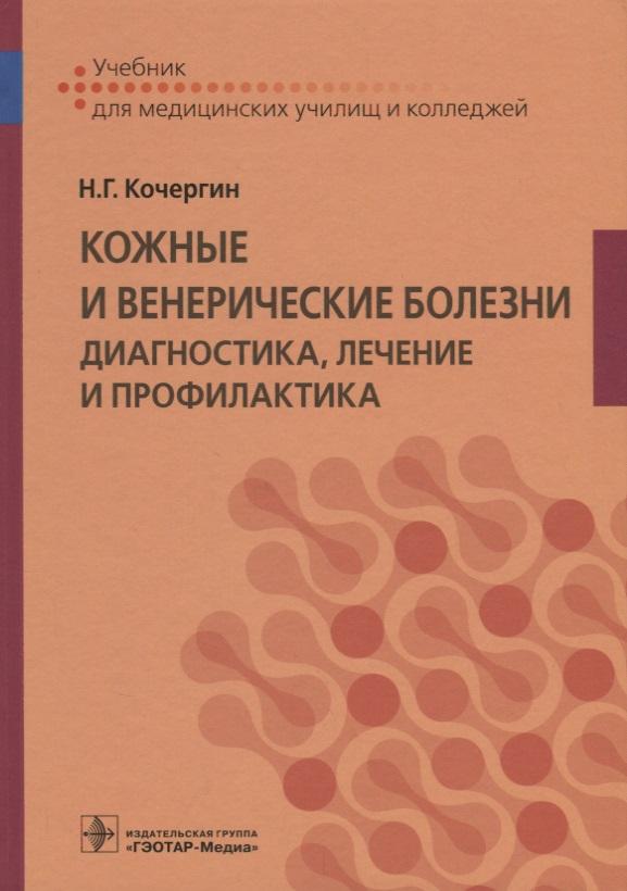 Кочергин Н. Кожные и венерические болезни : диагностика, лечение и профилактика олисова о ред кожные и венерические болезни учебник