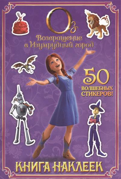 Жилинская А. (ред.) Книга наклеек. 50 волшебных стикеров! цена 2017