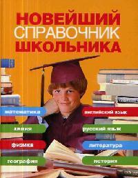 Новейший справочник школьника