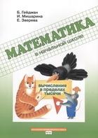Математика в начальной школе. Вычисления в пределах тысячи. Рабочая тетрадь