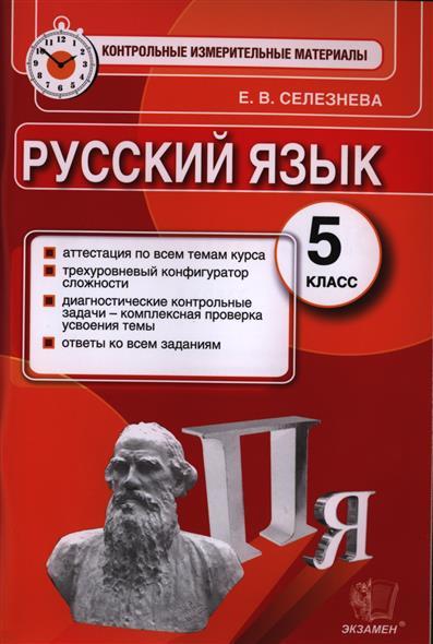 Селезнева Е.: Русский язык. 5 класс. Аттестация по всем темам курса. Трехуровневый конфигуратор сложности. Диагностические контрольные задачи - комплексная проверка усвоения темы. Ответы ко всем заданиям