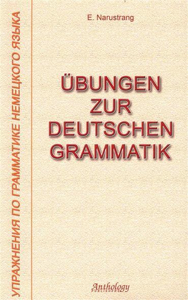 Ubungen zur deutschen Grammatik Упражн. по грамм. нем. яз.