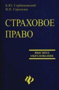 Страховое право Сербиновский
