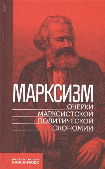 Марксизм. Очерки марксистской политической экономии