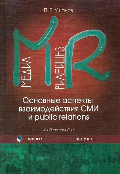 Медиа рилейшнз Основные аспекты взаимод. СМИ и public relations
