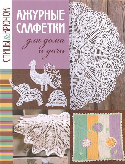 Спиридонова Н. (ред.) Ажурные салфетки для дома и дачи для дома и дачи