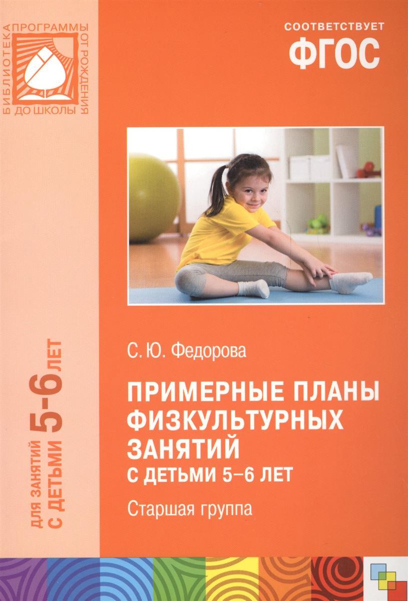 Федорова С. Примерные планы физкультурных занятий с детьми 5-6 лет. Старшая группа с в чиркова конспекты физкультурных занятий младшая группа