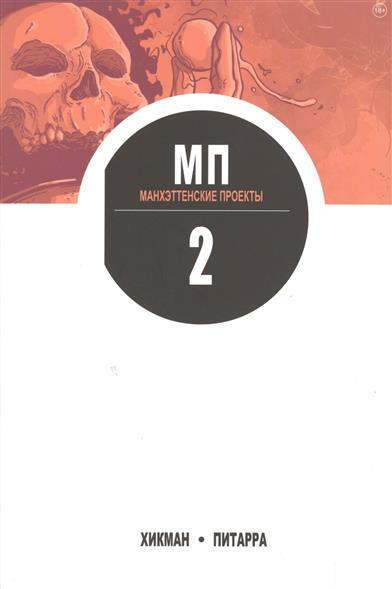 Манхэттенские проекты. Книга 2