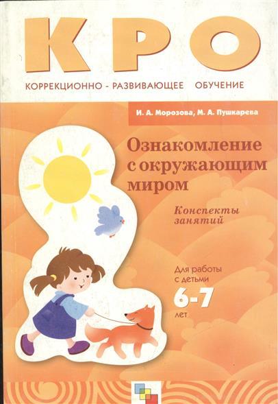 Ознакомление с окруж. миром Конспекты занятий 6-7 лет