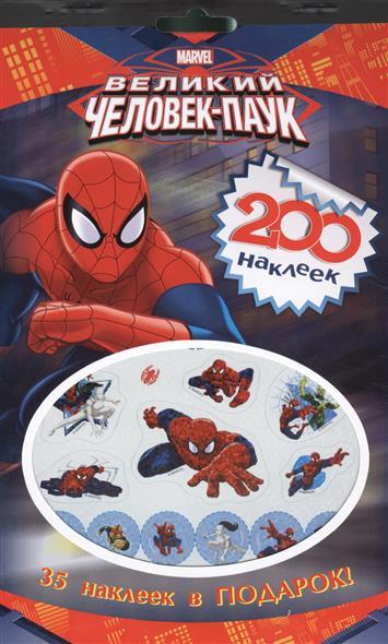 Шахова А. (ред.) Великий Человек-паук. 200 наклеек. 35 наклеек в подарок!