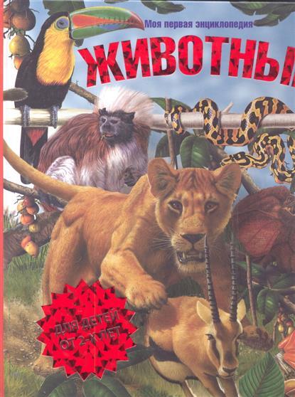 Райан Д., Куп Р., Флинт Х. Животные Моя первая энциклопедия