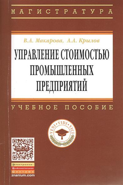 Макарова В., Крылов А. Управление стоимостью промышленных предприятий. Учебное пособие