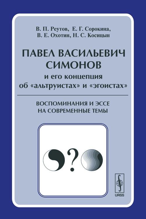 Реутов В.: Павел Васильевич Симонов и его концепция об