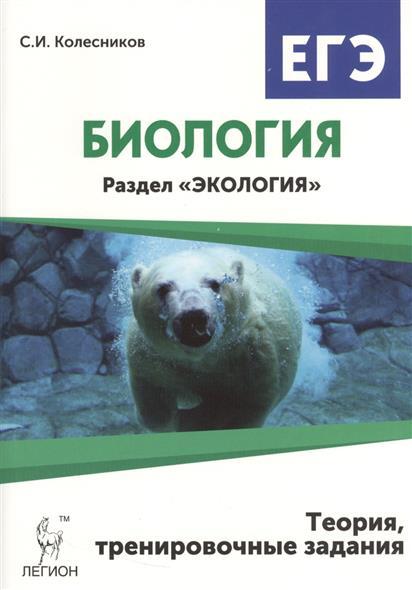 Колесников С. Биология. ЕГЭ. Раздел